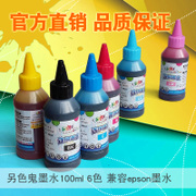 The official colorfly EPSON compatible inkjet printer ink, ink color ink 6 other goat 100ML