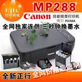佳能MP288多功能一体机包邮促销Canon家用A4打印复印扫描超MP236