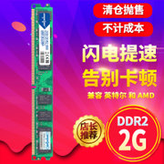 Package macros want DDR2 800, 2G desktop memory, fully compatible, INTEL dual pass, 4G compatible, 667
