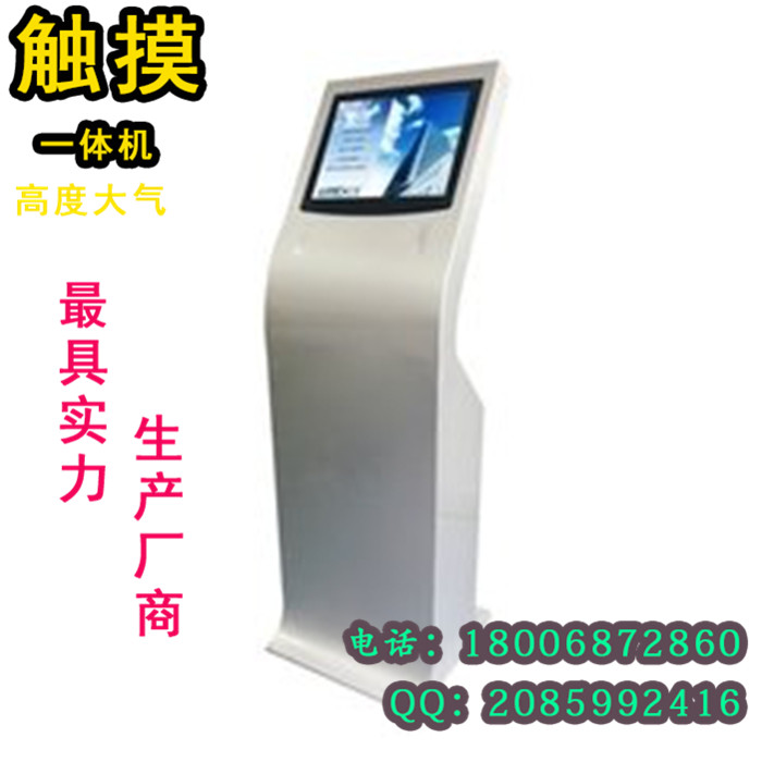 22-inch touch-one an zhuoli touch screen, touch screen kiosk machine