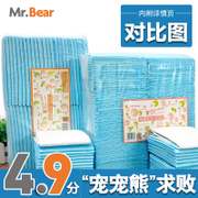 Mr.Bear/ pet bear dog dog urine diapers diapers diapers absorbent diaper dog pet dog supplies