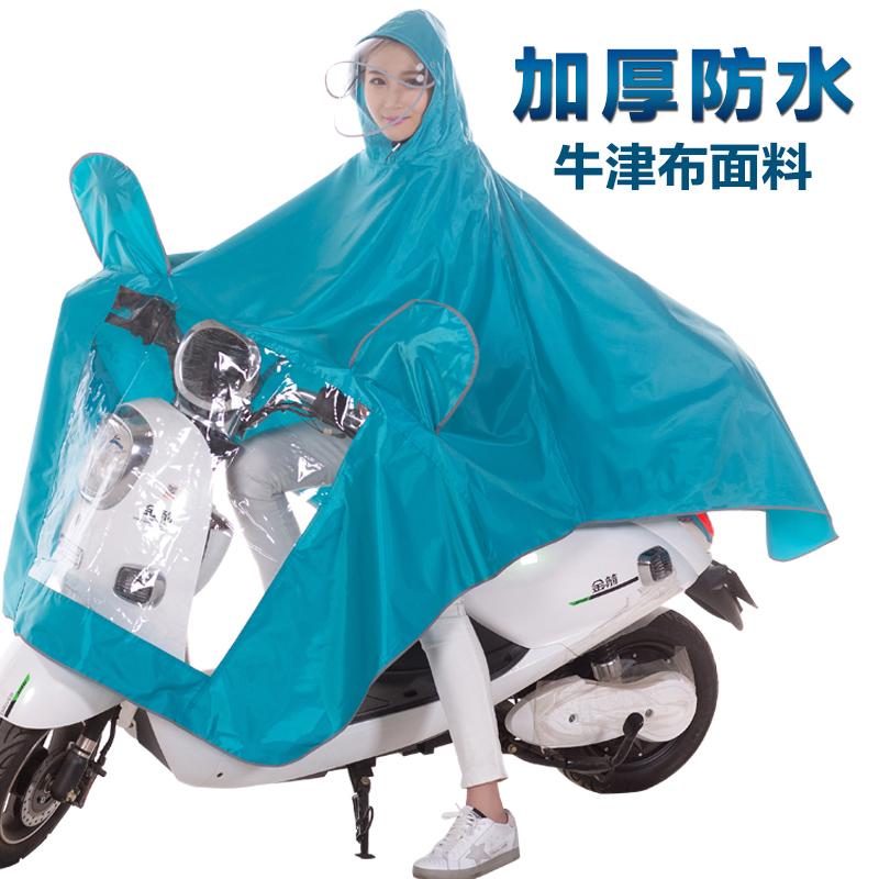 Купить Дождевики для момтоциклов в Китае, в интернет магазине таобао на русском языке