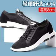 More men sports shoes shoes for men 8cm summer air shoes shoes invisible man 10cm