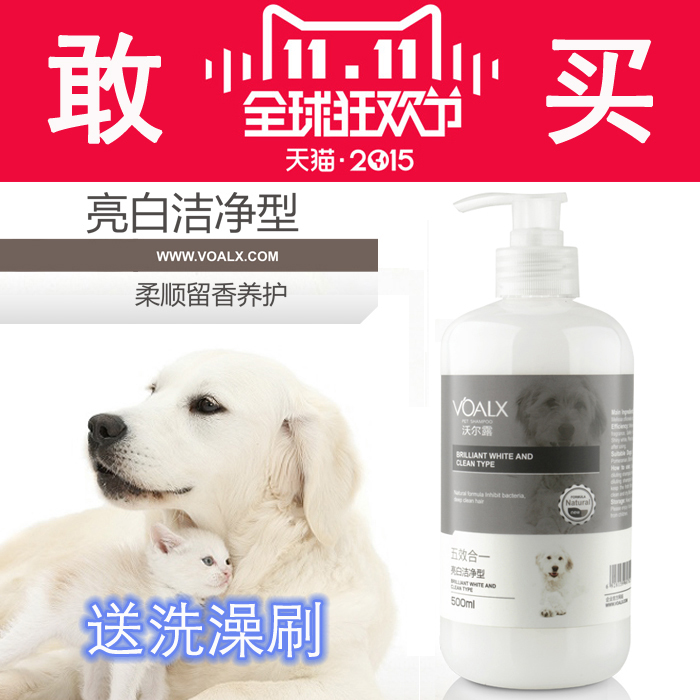 Dog bath dew white to yellow teddy samoyeds than bear commanding, VIP special pet shampoo puppies white hairs