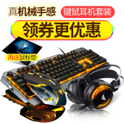 Computer wired luminous game keyboard and mouse headphones three sets of mechanical touch notebook desktop keyboard mouse set