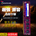 AData / DATA colorful 8G DDR3 1600 three generations of desktop PC memory compatible 1333