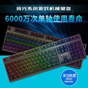 The RAPOO v700S/RGB version of the game mixed alloy mechanical keyboard cable gaming 104 key black shaft green axis LOL