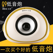MNKN/ passengers Q9 notebook computer audio desktop computer USB mini speaker multimedia subwoofer