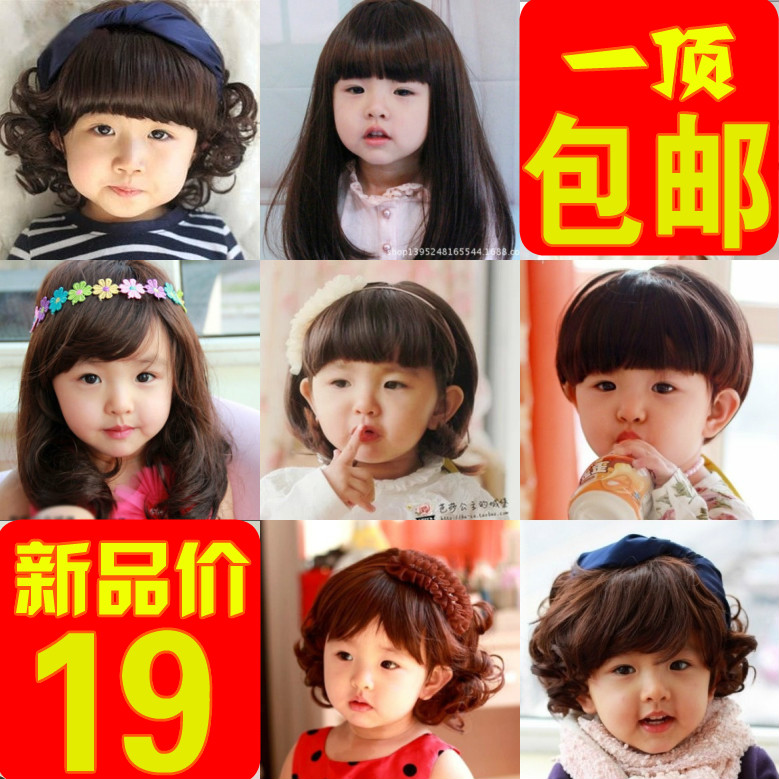 Korean baby hair wig wig wig child baby girl short hair wig headgear special package mail