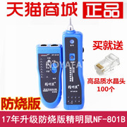 Mail smart mouse NF-801B line finder, wire line measuring instrument, telephone line finder, line detector, wire detector
