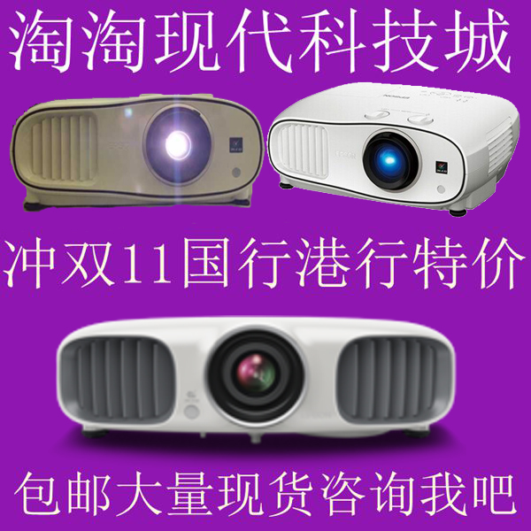 Epson TW6200 TW6600 CH-TW6600W 3D EH-TW6510C HD home projector