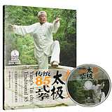 traditional Yang Tai Chi 85-style boxing DVD + book Song Yupeng Yang Tai Chi Course teaching CD-ROM discs