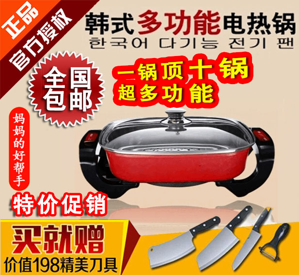 Easily delegated to the state health pot Korean multi-function electric heat pan electric frying pan Hot pot steamer electric frying pan non-stick cookware
