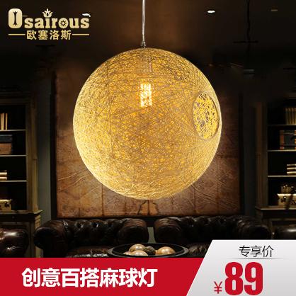 M欧塞创意吊灯 藤编麻线球灯具 北欧个性吊灯 卧室客厅灯M0140