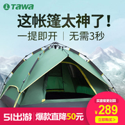 German TAWA tent outdoor 2 person field 3-4 camping rain family camping full automatic tent set
