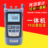 High precision optical power meter red one machine fiber red light source tester red pen 10 km 15 km