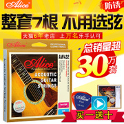 Alice Alice folk guitar string a 6 set of imported wire strings to send a string