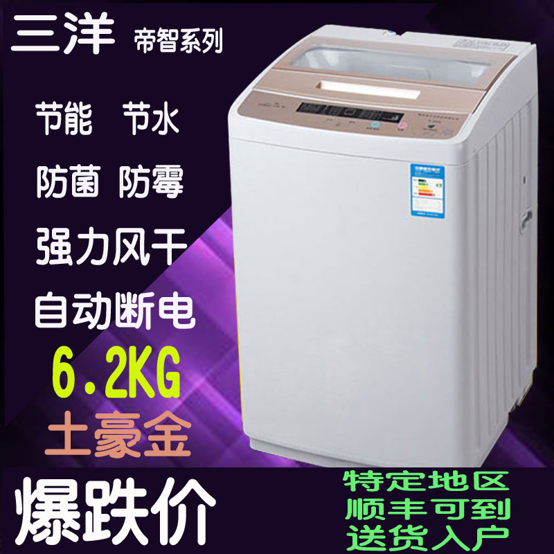 Email Sanyo 8.2/6.2 kg strong heat drying automatic mute mind sterilization nationwide warranty