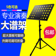 The music stand in bold music Taiwan violin piano guitar stand foldable lifting shelf for Erhu guzheng