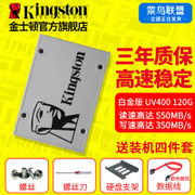 Kingston/ Kingston SUV400S37/120G SSD notebook desktop SSD
