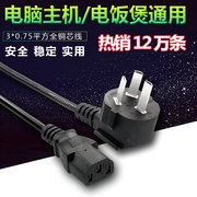 Computer power line three electric cooker electric cooker desktop printer host display projector kettle plug