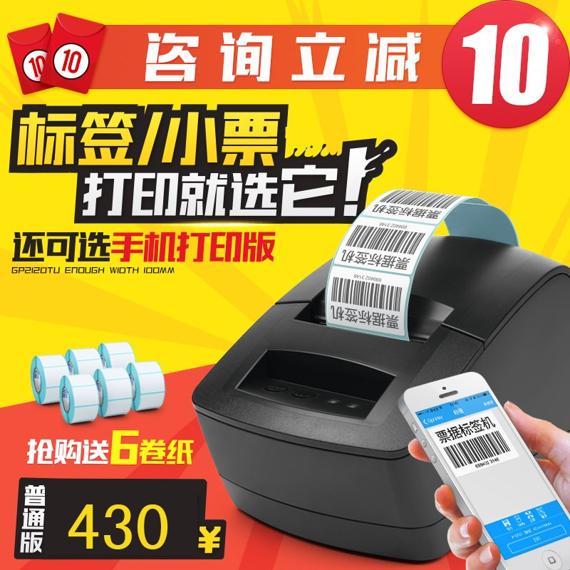 Store order cashier thermal paper bluetooth printer 80 mm wire automatic paper cutting - qin enters sells saves the business