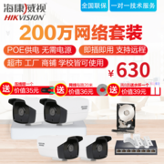 Hikvision 2 million network monitoring equipment 1-16 road home HD POE camera H.264