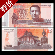 With six different shipping Kampuchea 100 Riel foreign currency notes and coins All foreign currency wholesale