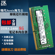 JK SKhynix Hynix DDR4 2400 8G notebook memory PC4-2400T