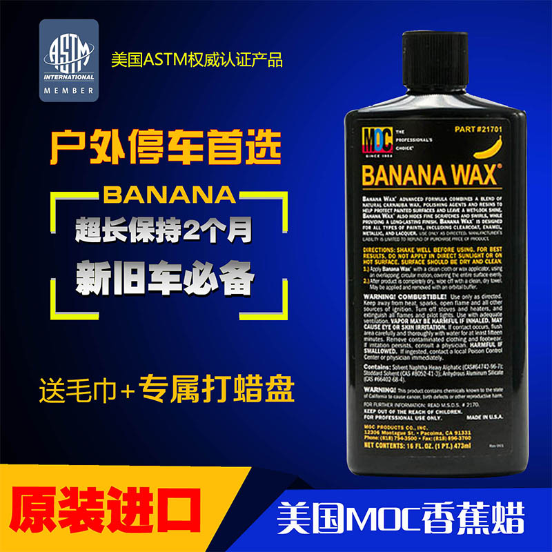 MOC United States imports authentic banana wax car wax auto detailing Prince coating wax Polish scratch repair