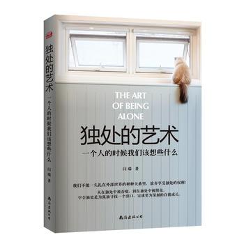 独处的艺术:一个人的时候我们该想些什么 闫瑞 北京仓 南海出版公司 9787544285094 心理学 心理百科