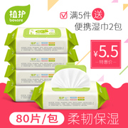 Protect baby wet wipes paper 80 draw with cover hand wipes wipes baby BB soft wipes newborn