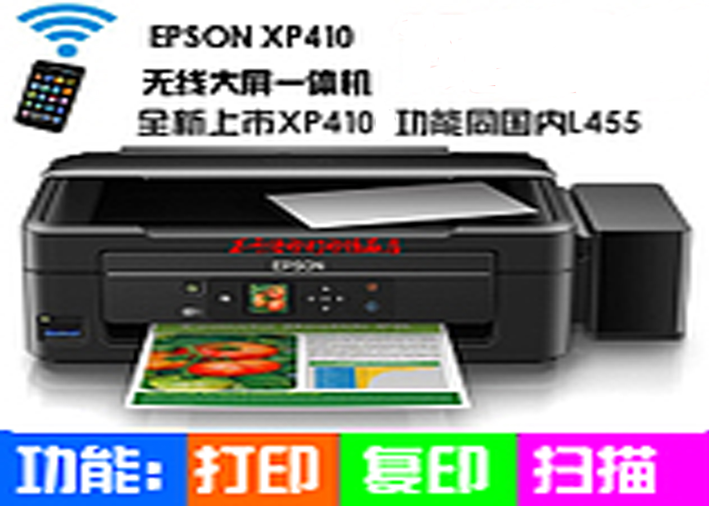 Epson EPSON XP-410 wireless color jet printer