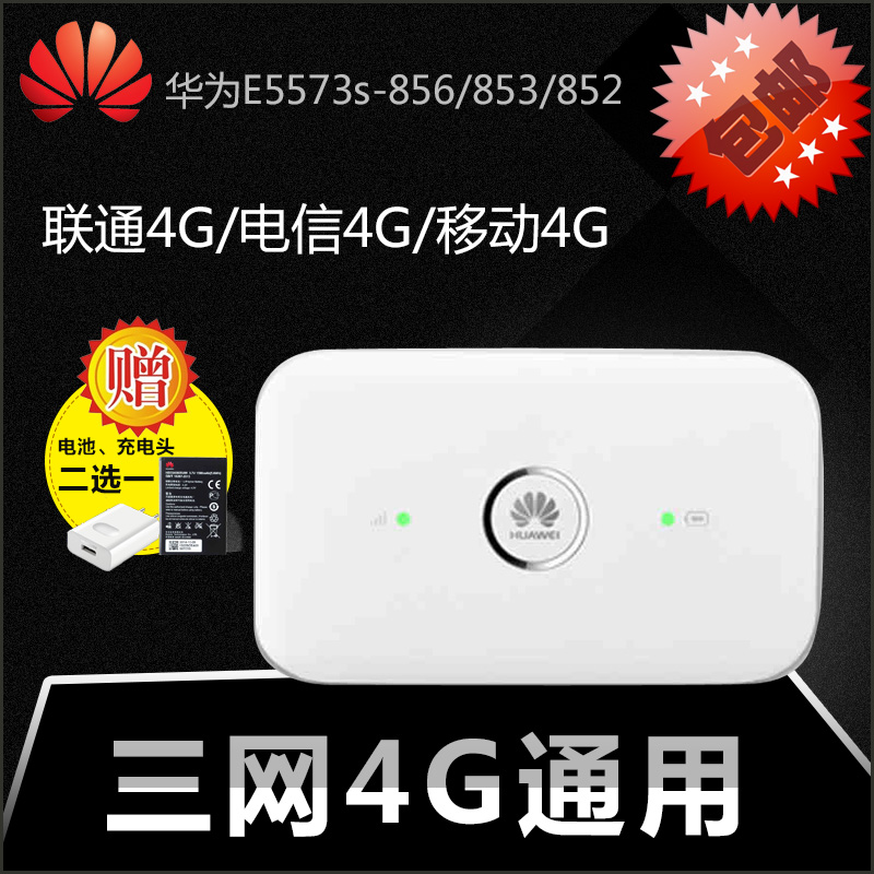 HUAWEI, E5573s-856/853, telecom, Unicom, mobile 3G4G, wireless router, portable WiFi, triple play, 4G pass
