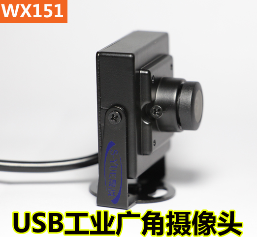 S-YUE Yue Sheng Industrial Grade WX101 machine 160 degree wide-angle camera free drive new 5 meter USB