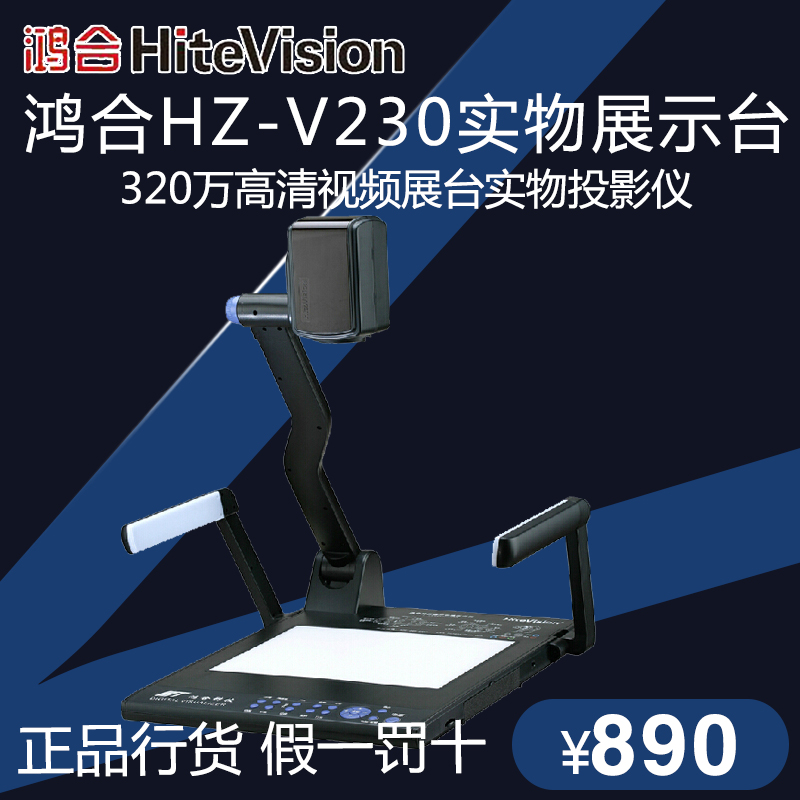 Hon HZ - V230 physical showcase powerpoint. 3.2 million hd video booth V220 upgrade version