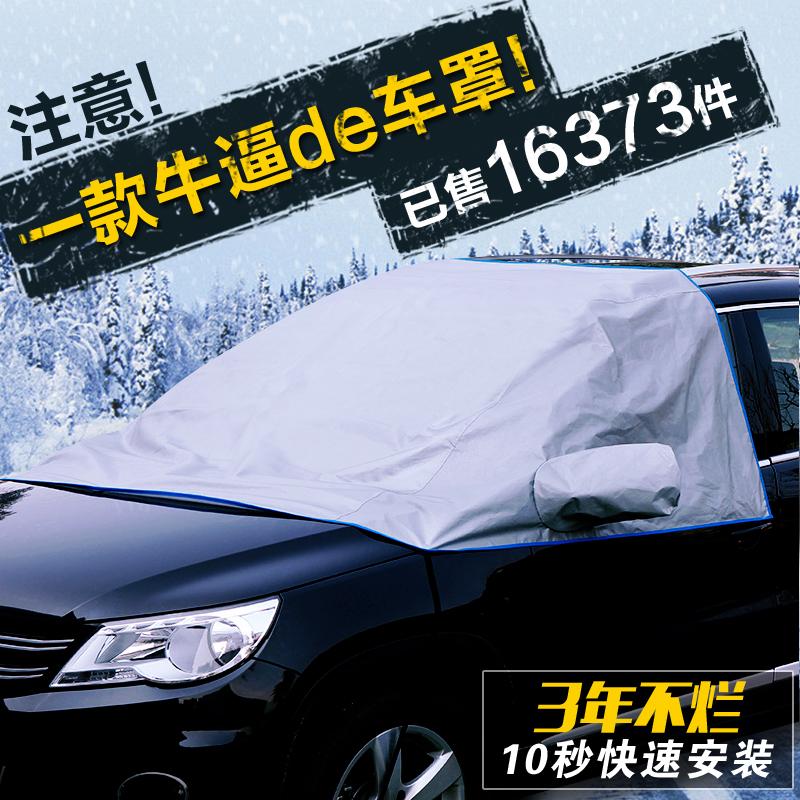 夏季防晒遮阳防雨汽车前挡风玻璃半罩车衣冬季防雪挡车罩车套