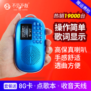 See Me Here/ LV550 Be There Or Be Square radio man portable mini speakers player