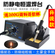 Hanbang 936 constant temperature electric iron set 60W thermostat welding Taiwan anti-static lead-free computer repair welding mobile phone