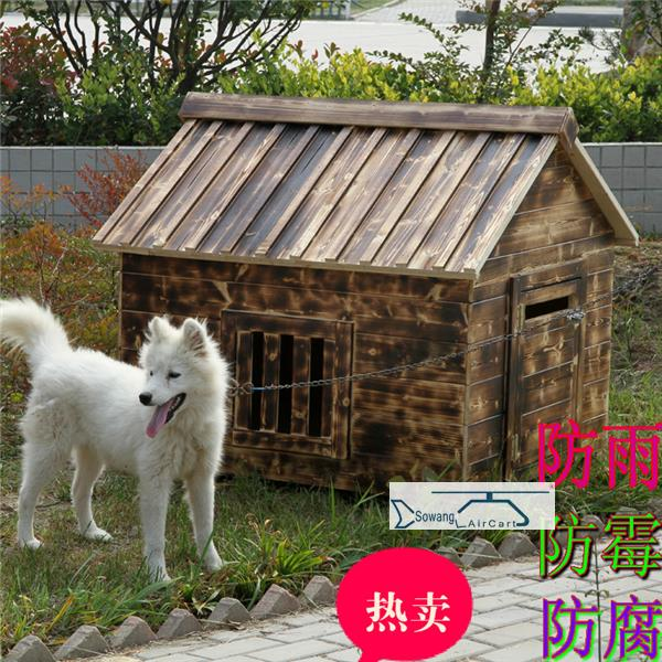 Waterproof outdoor wood house dog kennel kennel cage pull rain cat dog dog of medium size large dogs