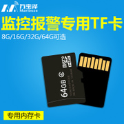 Wan Baoze wireless camera accessories: 8/16/32/64g memory card video special storage card