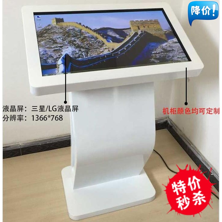 22/32/42 inch/55-inch vertical touch kiosk/screen touch inquiry machine specials