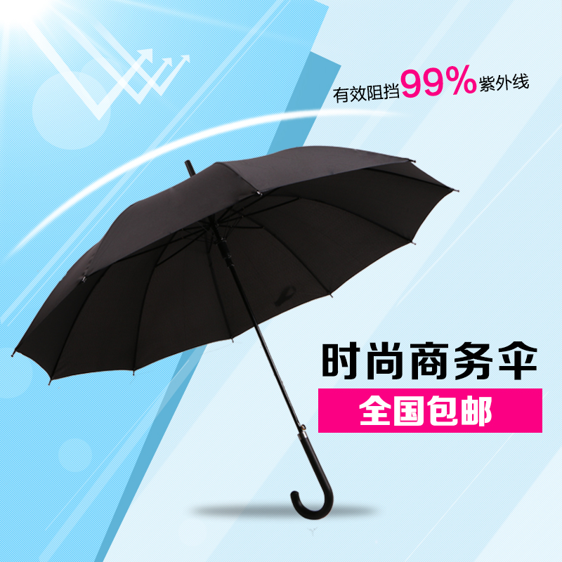The business value of long handle full automatic dual-purpose sunshade umbrella advertising umbrella adult custom LOGO shipping