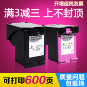 Apply HP 802 cartridges, HP1010 10001510, deskjet 1050 large capacity printer cartridges