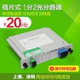 Tanghu Splitter Optical Splitter 1m 2 Slot Type SC Port Light Splitter 1: 2 Carrier-class quality