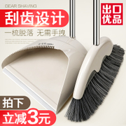 Xin Bao Lu broom broom dustpan broom dustpan fur set combination magic broom sweeping windproof sleeve artifact