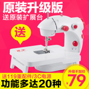 Fanghua 202 type sewing machine household electric mini multifunctional small manual sewing machine