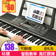 Yong Mei 9933a multi-function electronic piano, 61 adult piano keys, children's beginners, kindergarten teachers, teaching intelligence
