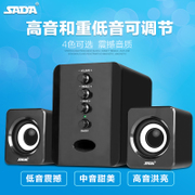 SADA D-202 home mini mini audio notebook speaker USB active subwoofer