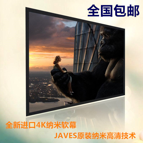 16:9 JAVES 100 inches full hd picture frame curtain 3 d projection screen projector screen hd soft curtain